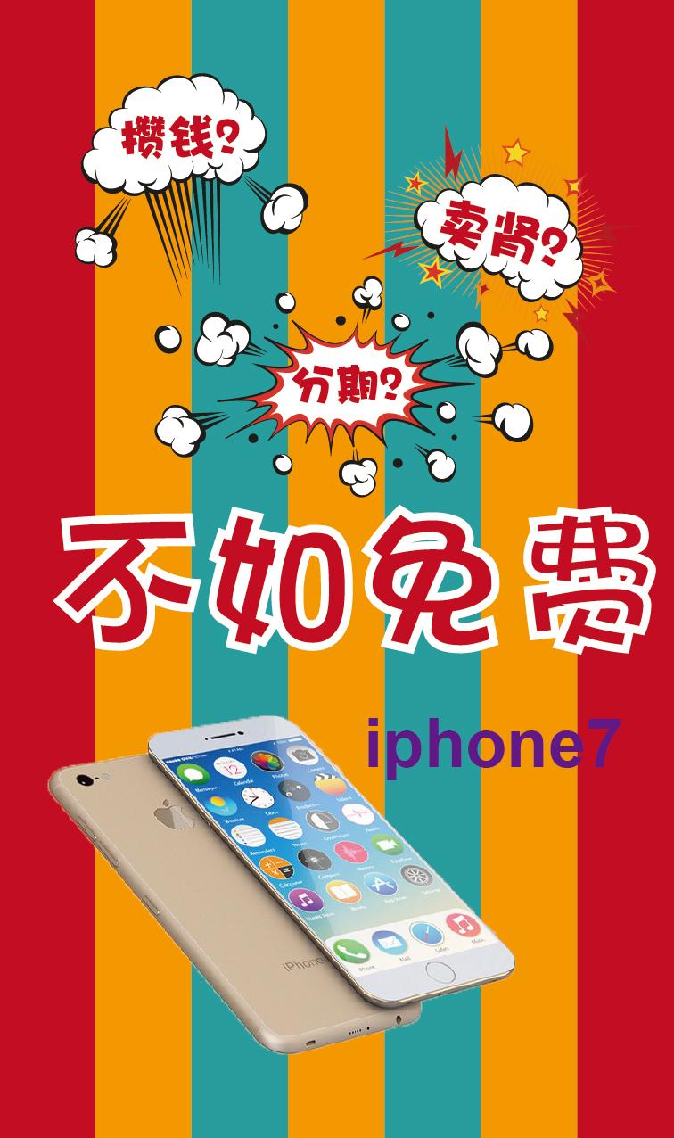 股驿台金点子活动规则 iphone7免费送