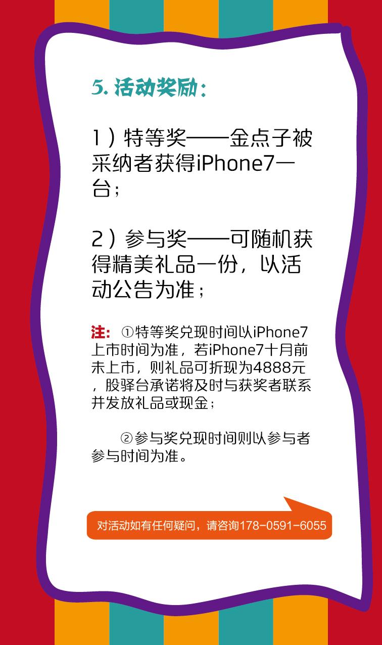 股驿台金点子活动奖励 iphone7免费送