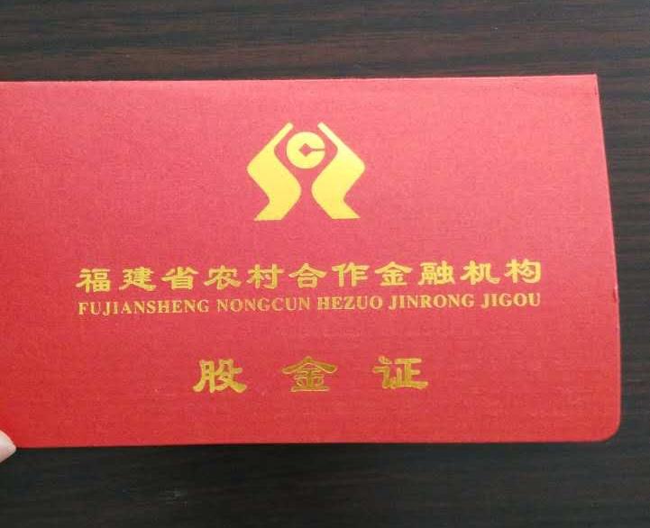 福州农商银行股权两笔20万股分别2.95元和2.9元顺利成交