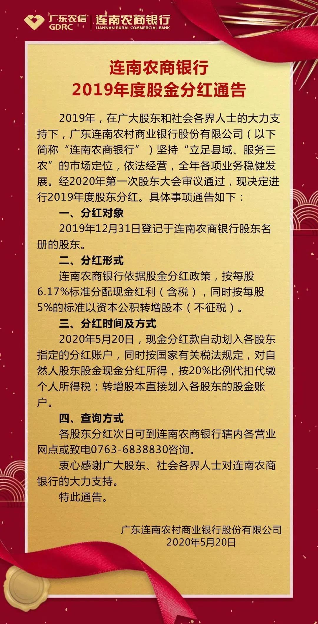 佛山顺德农商_连南农商银行2019年度股金分红通告_股驿台